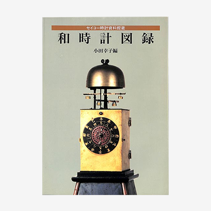 Illustrated book of Japanese traditional clocks