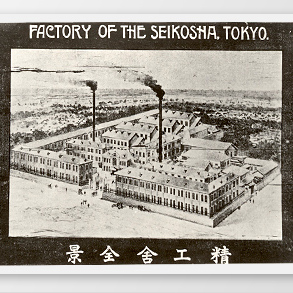 Development of the Japanese Timepiece Industry centered by Seikosha